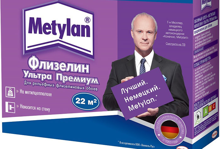 Упаковка клея Metylan